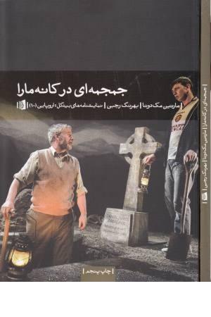 نمایشنامه های بیدگل:اروپایی 10(جمجمه ای در کانه مارا)