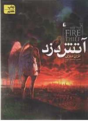 آتش دزد 1(آتش دزد)