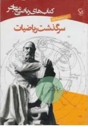 کتاب های ریاضی(سرگذشت ریاضیات)