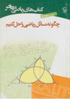کتاب های ریاضی(چگونه مسایل ریاضی را حل کنیم)