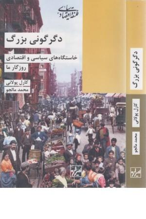 دگرگونی بزرگ(جهان در زمان بودا،سقراط،کنفسیوس و ارمیا)