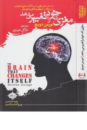 مغزی که خود را تغییر می دهد