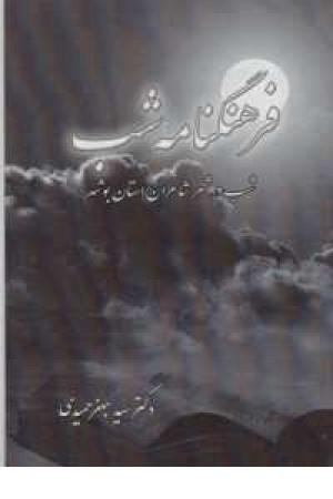 فرهنگنامه شب(شب در شعر شاعران بوشهر)
