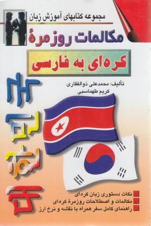 مکالمات روزمره کره ای به فارسی