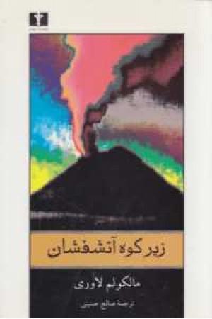 زیر کوه آتشفشان