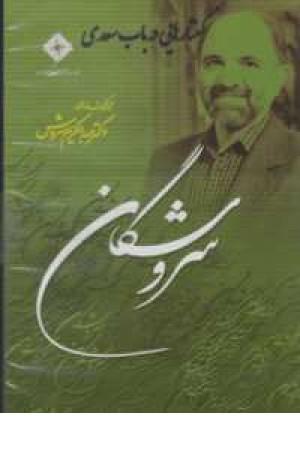 سی دی گفتارهایی در باب سعدی