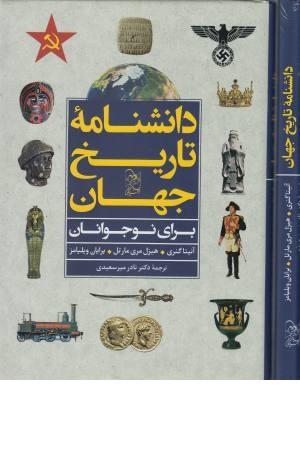 دانشنامه تاریخ جهان برای نوجوانان
