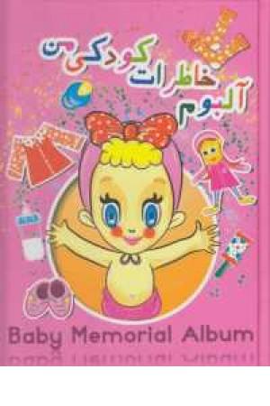 آلبوم خاطرات کودکی من(صورتی)