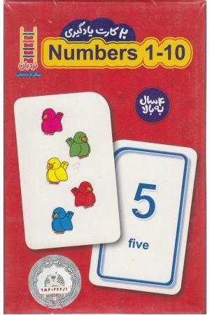 فلش کارت اعداد