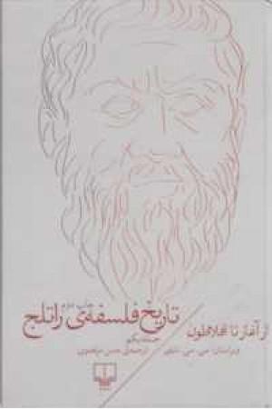 تاریخ فلسفه راتلج(ج1 از آغاز تا افلاطون)