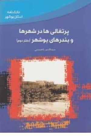 پرتغالی ها در شهرها و بندرهای بوشهر