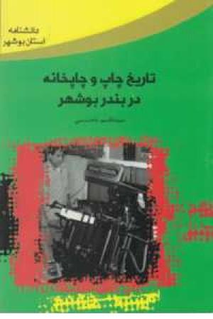 تاریخ چاپ و چاپخانه در بندر بوشهر