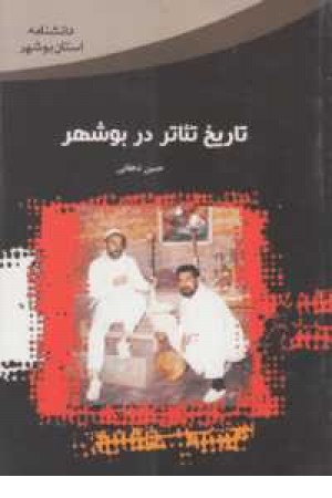 تاریخ تیاتر در بوشهر