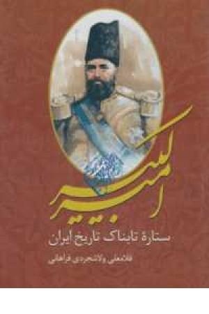 امیرکبیر(ستاره تابناک تاریخ ایران