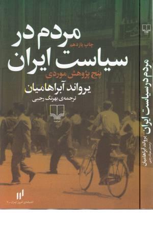مردم در سیاست ایران (5پژوهش موردی)
