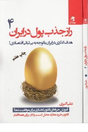 راز جذب پول در ایران 4(هدف گذاری در ایران با توجه به بی ثباتی اقتصادی)