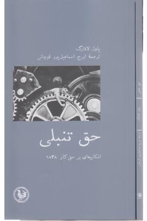 حق تنبلی: انکاریه ای بر حق کار 1848