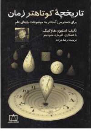 تاریخچه کوتاهتر از زمان برای دسترسی آسانتر به موضوعات پایه ای علم