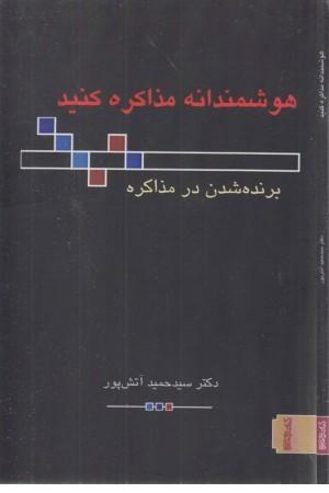 فرهنگ خوش دست ان-فارسی نشر نو