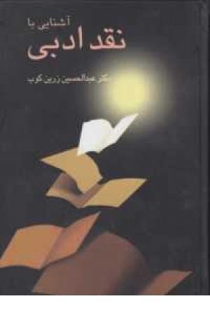 آشنایی با نقد ادبی زرین کوب