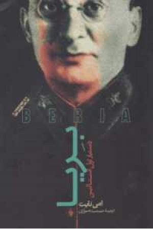 بریا(مشاور اول استالین)