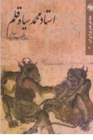 استاد محمد سیاه قلم