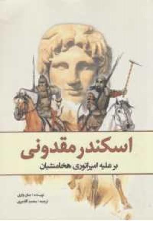 اسکندر مقدونی بر علیه امپراتوری هخامنشیان