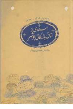 اسنادی از اتاق بازرگانی بوشهر ج1