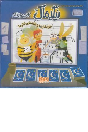بازی خانوادگی سرگرمی نیکیماک