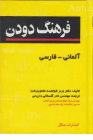 فرهنگ دودن فارسی آلمانی