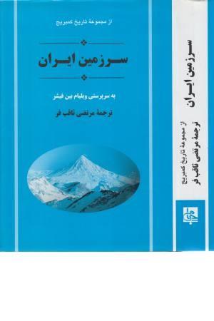 از مجموعه تاریخ کمبریج(سرزمین ایران)2جلدی