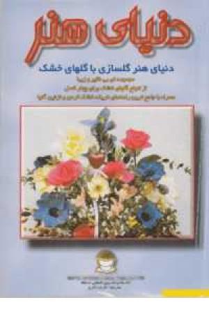 دنیای هنر گلسازی با گلهای خشک