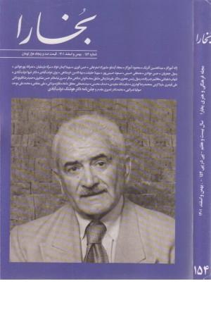 مجله بخارا (139) مهر و آبان 99