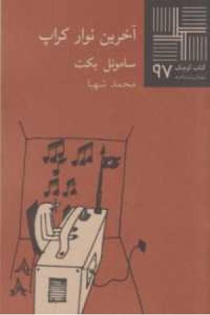 کتاب کوچک(97)آخرین نوار کراپ