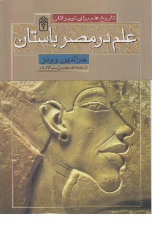 تاریخ علم برای نوجوانان ( علم در مصر باستان )