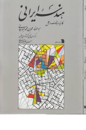 تقویم پارچه ای 1398