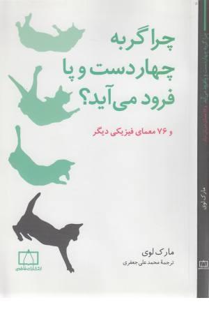 چرا گربه چهار دست و پا فرود می آید؟(و76معمای فیزیکی دیگر)