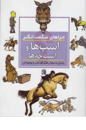 چراهای شگفت انگیز(اسب ها و اسب چه ها)