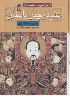 تاریخ علم برای نوجوانان (علم در چین باستان)