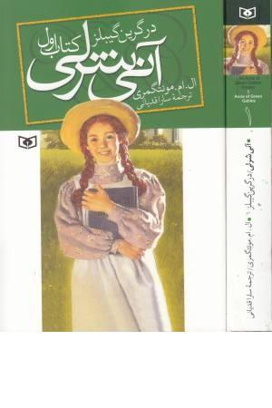 آنی شرلی در گرین گیبلز(کتاب اول)