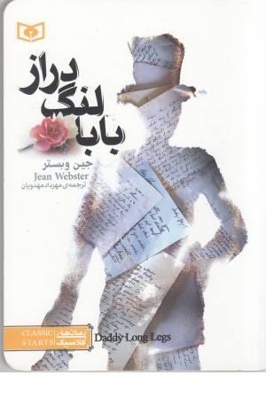 رمان های کلاسیک نوجوان 1(بابالنگ دراز)