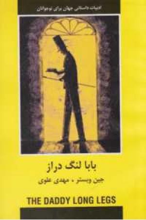 ادبیات داستانی جهان برای نوجوانان(بابالنگ دراز)