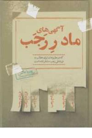 آگهی های مادر رجب که در مطبوعات ایران خطاب به فرزندش رجب منتشر شده است