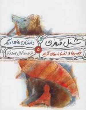 قصه ها و افسانه های گریم(5)شنل قرمزی