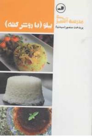 مدرسه آشپزی(پلو با روش کته)