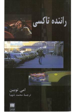 راننده تاکسی (تک نگاری فیلم 2)