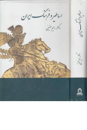 اساطیر و فرهنگ ایران در نوشته های پهلوی