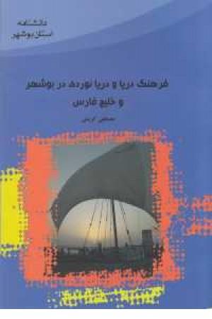 فرهنگ دریا و دریانوردی