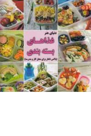 دنیای هنر غذاهای بسته بندی(باکس ناهار برای محل کار و مدرسه