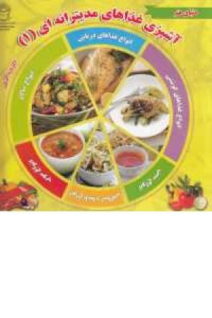 دنیای هنر آشپزی غذاهای مدیترانه ای 1